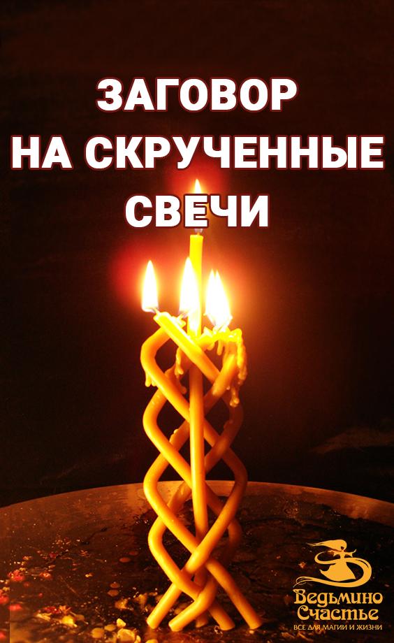 Действуют ли привороты на свечах