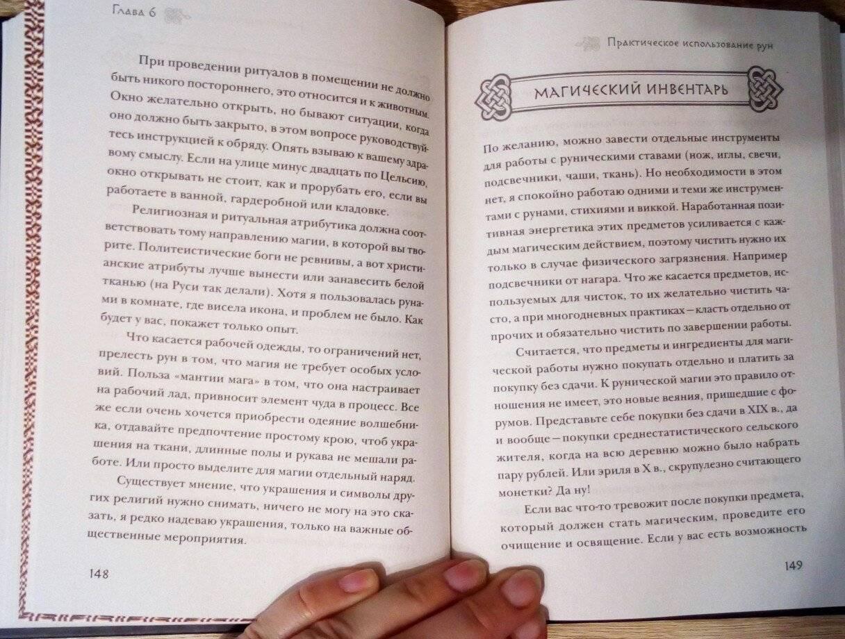 Вопросы о теоретическом и практическом применении рун