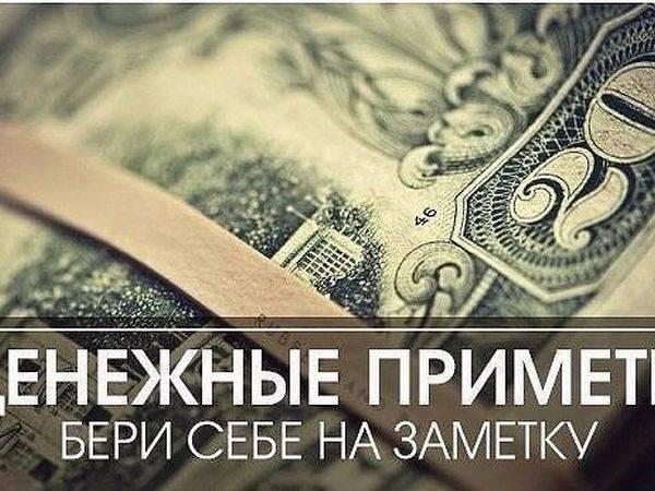 Денежные приметы для привлечения богатства