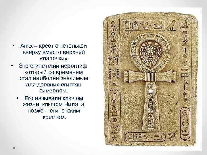 Анкх - значение древнеегипетского символа креста