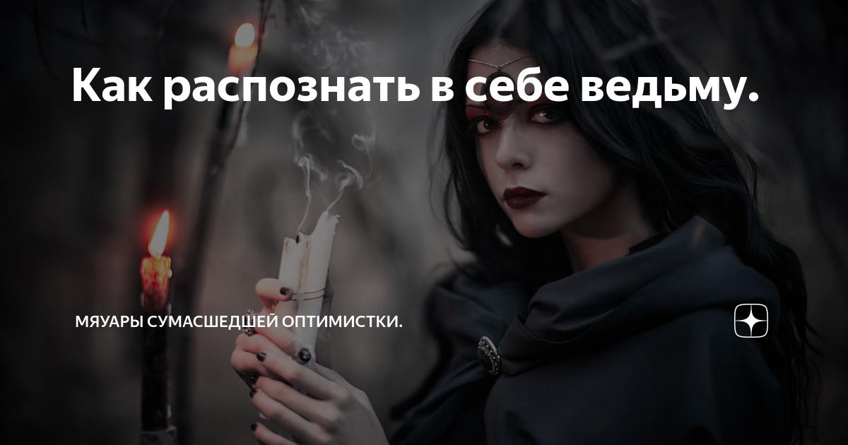 Как распознать ведьму — признаки, предупреждающие зло