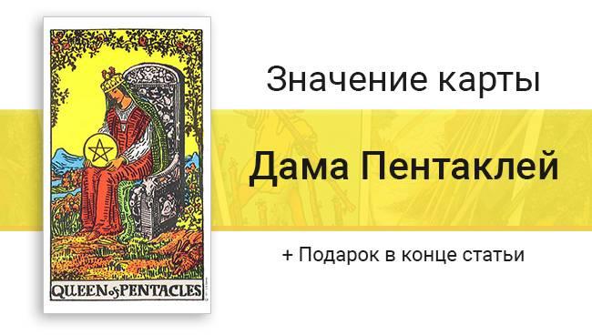 Рыцарь пентаклей: толкование значений карты таро - provsetaro.ru