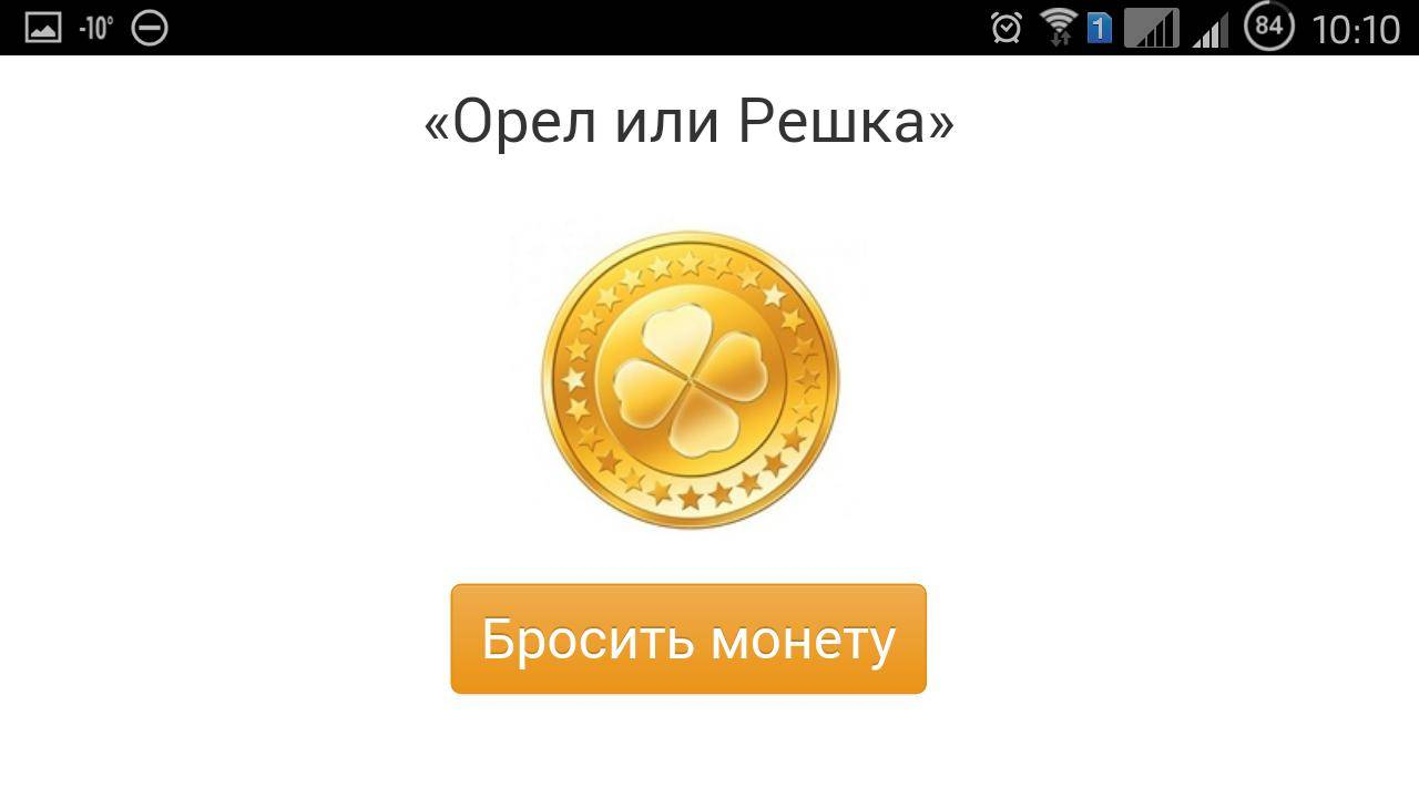 Гадания на монетах - money-magic.ru