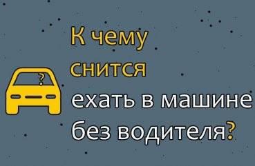 Сонник ты едешь на машине. к чему снится ты едешь на машине видеть во сне - сонник дома солнца