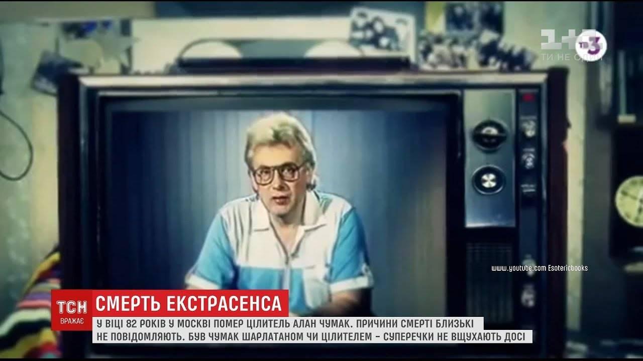 Аллан чумак: могущественный целитель или гениальный шарлатан - любопытно на joinfo.ua