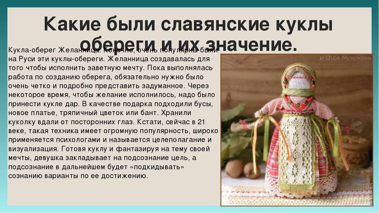 Куклы-обереги — их виды, история и правила создания