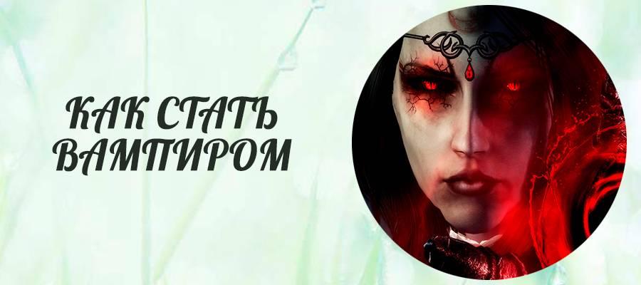 Как стать вампиром—тонкости опасного колдовства