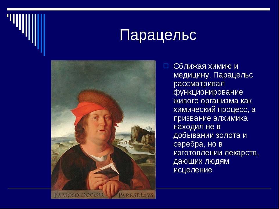 Предсказания парацельса о будущем россии и других стран