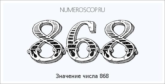 Характеристика числа 6