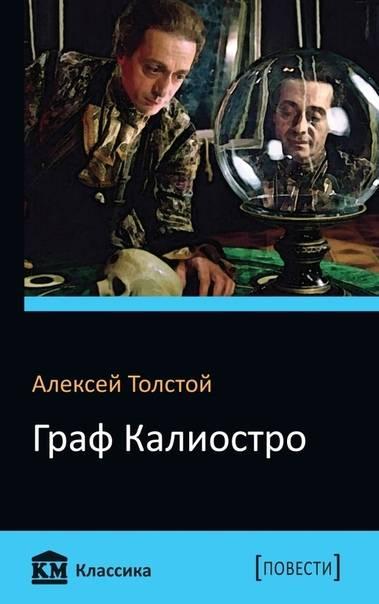 Граф калиостро: «черт бы побрал вашу россию! впрочем, а где лучше?»