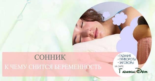 Сонник беременная мама и подруга. к чему снится беременная мама и подруга видеть во сне - сонник дома солнца