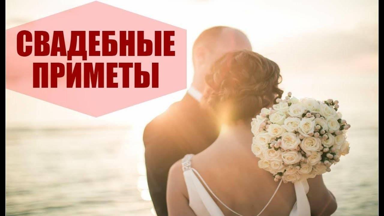 Что нельзя делать перед свадьбой: какие есть свадебные приметы.
