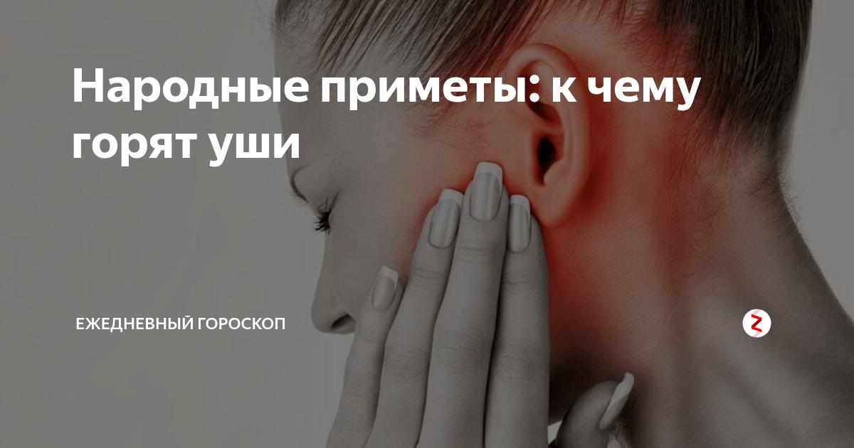 К чему горят уши и щеки одновременно – приметы и суеверия