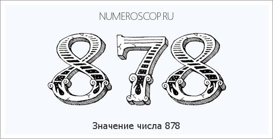 Значение числа 8 в нумерологии: что означает цифра 8 в жизни человека