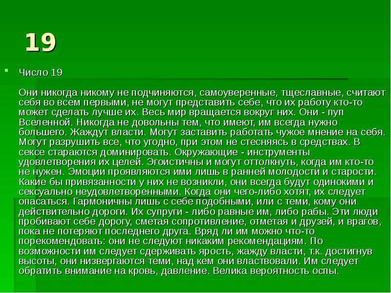 Что означает число 19 в нумерологии разных стран