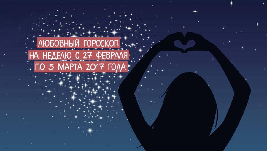 Любовный гороскоп на 2011 год рак. астрологический прогноз любовных отношений для знака зодиака рак в гороскопе на 2011 год.