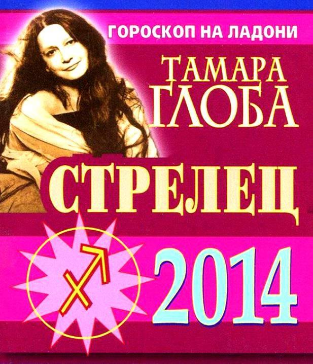 Гороскоп на февраль 2012 года, астрологический прогноз на февраль 2012 года для знаков зодиакального гороскопа.