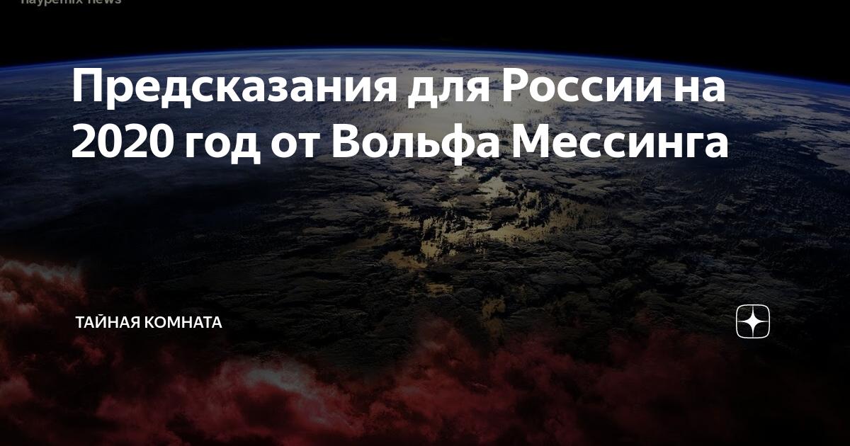 Вольф мессинг: предсказания. стоит ли им верить? :: syl.ru