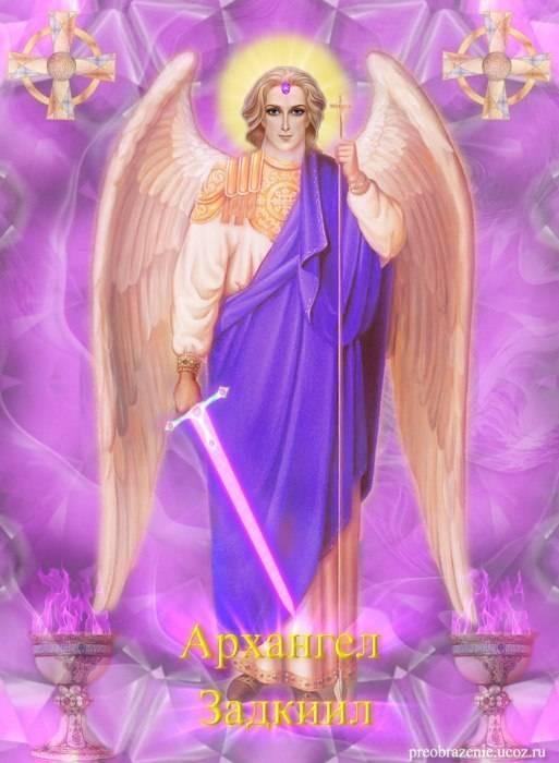 Архангел задкиил – кто он? в чем помогут молитвы ангелу милосердия? | про все, что не может объяснить обычная наука