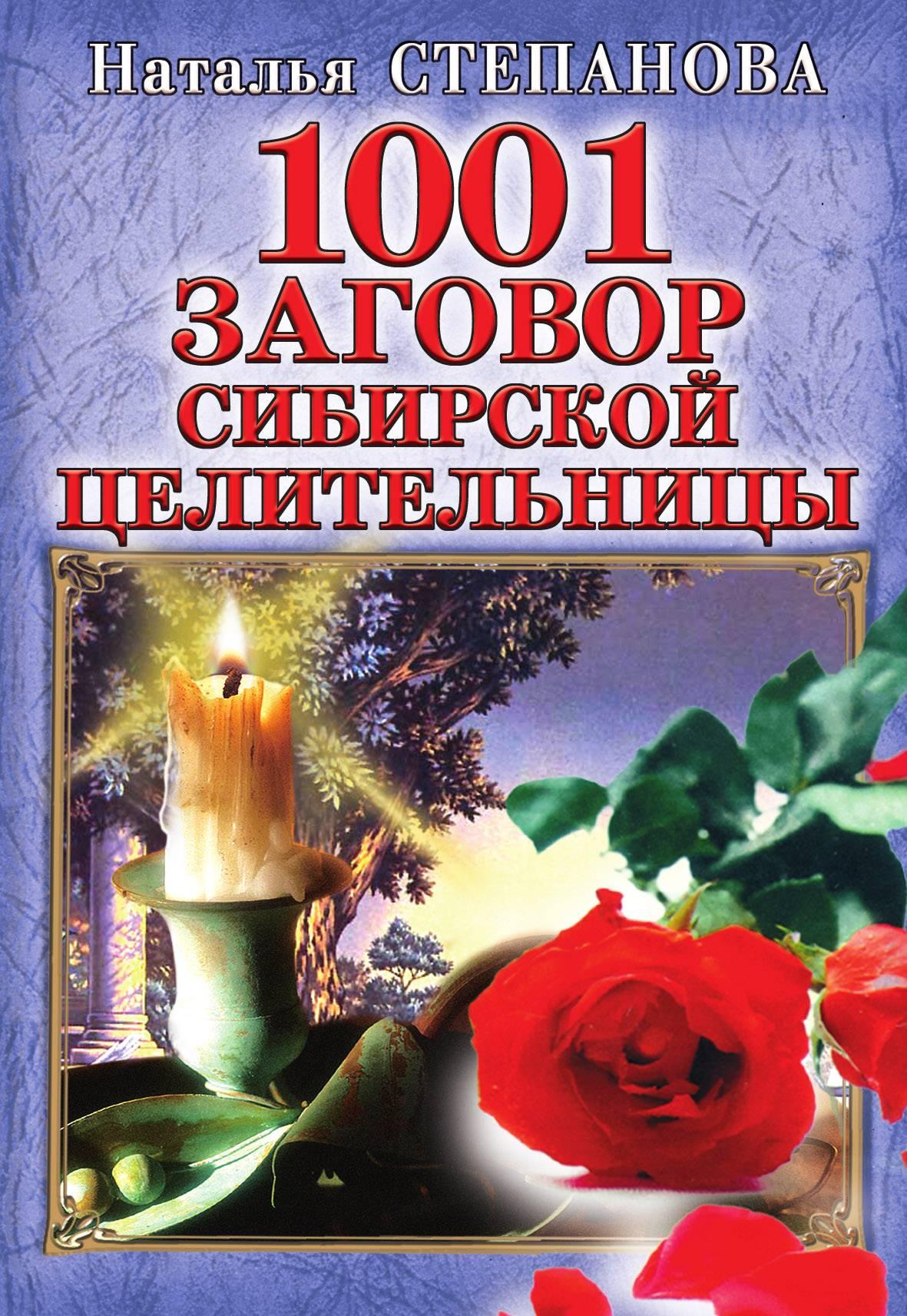 Читать книгу заговоры сибирской целительницы. выпуск 34 натальи степановой : онлайн чтение - страница 1