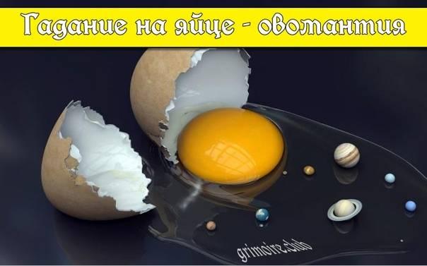 Как толковать гадание на сыром яйце и воде