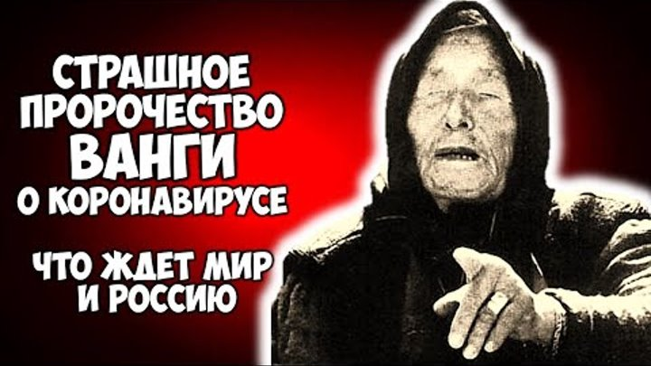 Предсказание о россии и турции