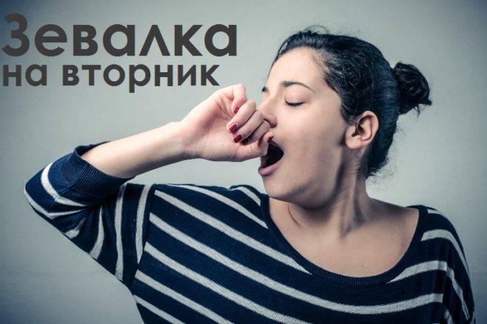 Что значит, если я зеваю: примета по дням недели и времени суток