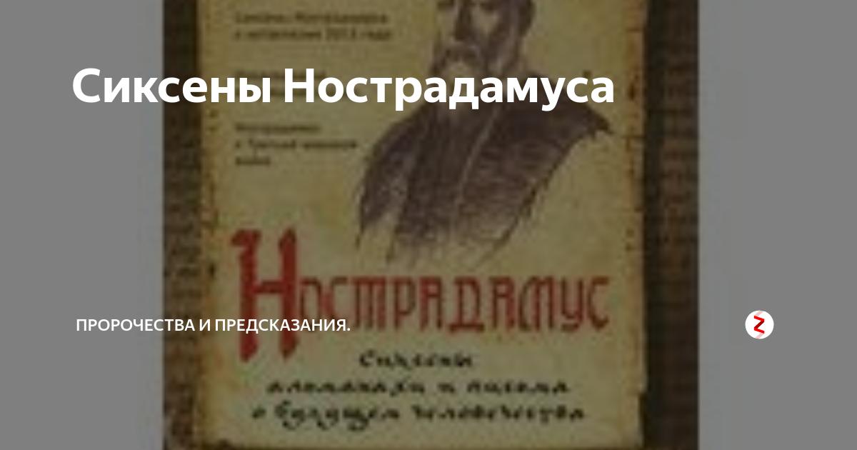 Предсказания нострадамуса по годам о россии с расшифровкой, пророчества, которые сбылись