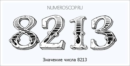 Значение числа 8888 в нумерологии