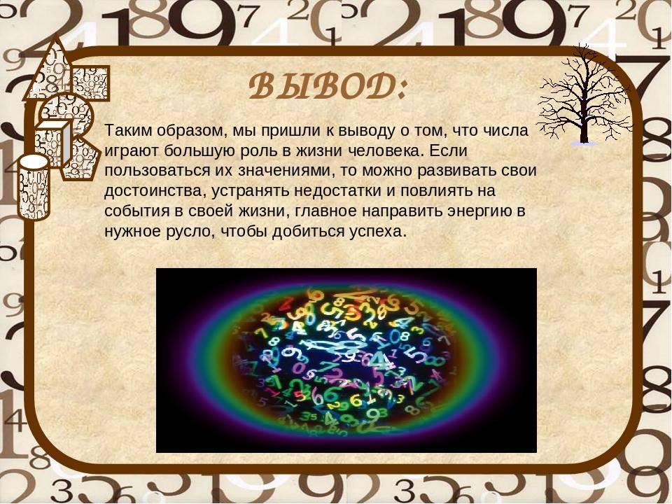 Значение числа 29 в нумерологии