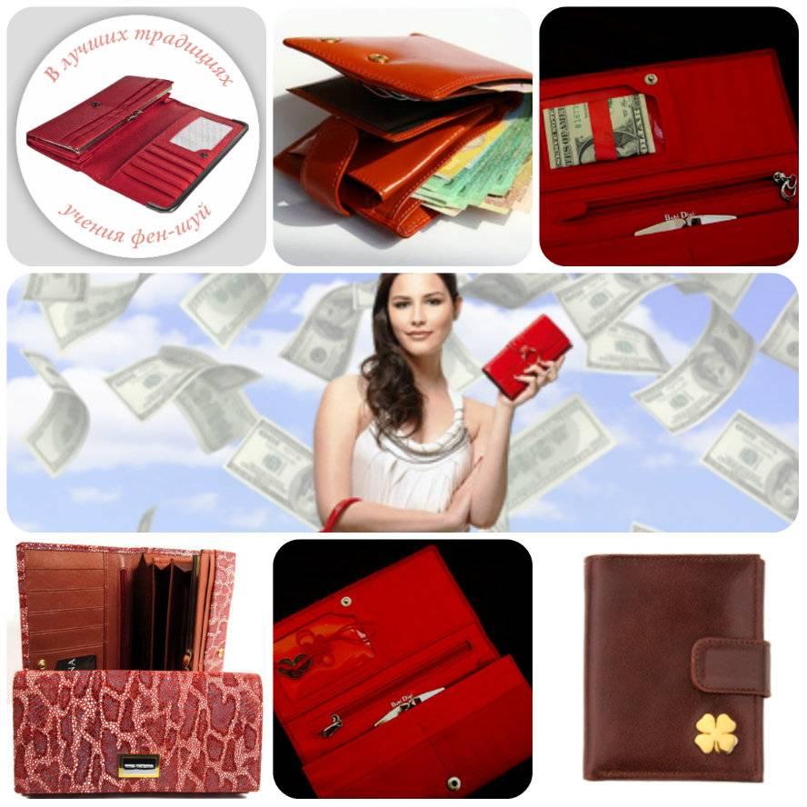 Приметы при покупке нового кошелька: когда и какой нужно покупать, чтобы привлекать деньги