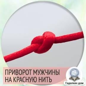 Заговор на красную нить: на любовь, на богатство, от сглаза, для ребенка, отзывы