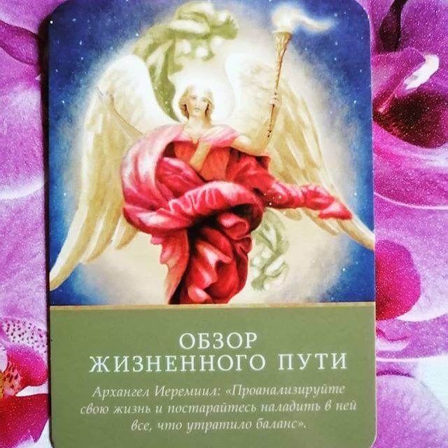 Молитва иеремиилу архангел - молитвабогу