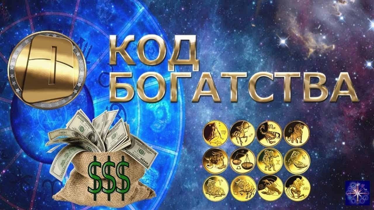 Нумерология и деньги или числа, приносящие богатство