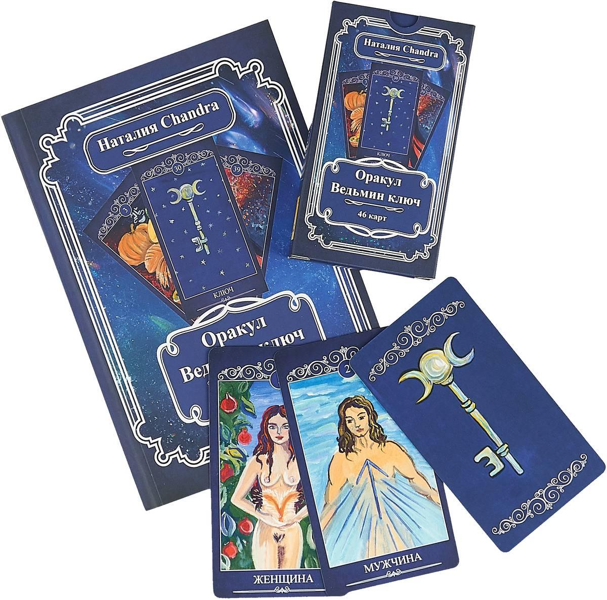 »   гадание по книге ведьм | небесные врата