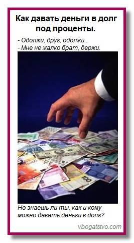 Можно ли давать деньги в долг вечером и почему нет?