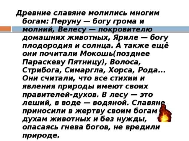Молитва к славянским богам о детях