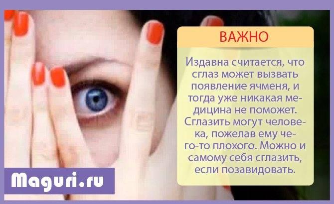 Лечения ячменя на глазу у себя и детей при помощи заговора