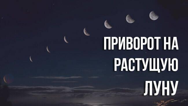 Какие привороты делать на убывающую луну?