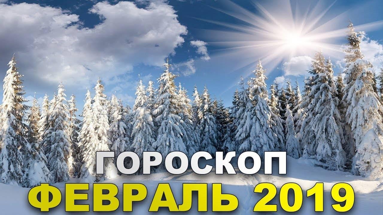 Таро гороскоп на февраль 2012 г. для всех знаков зодиака