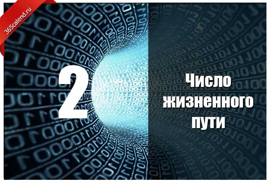 Число жизненного пути 5: описание типа личности, совместимость