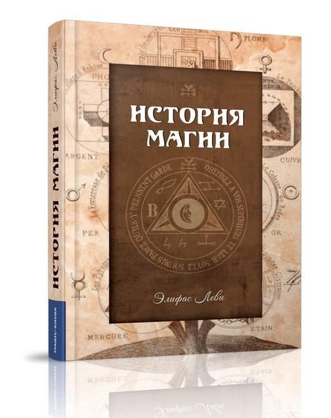 Папюс ★ практическая магия. великая книга управления миром читать книгу онлайн бесплатно