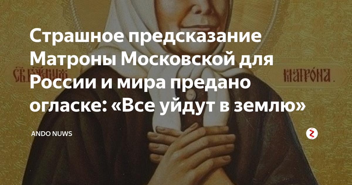 Предсказания матроны московской для россии