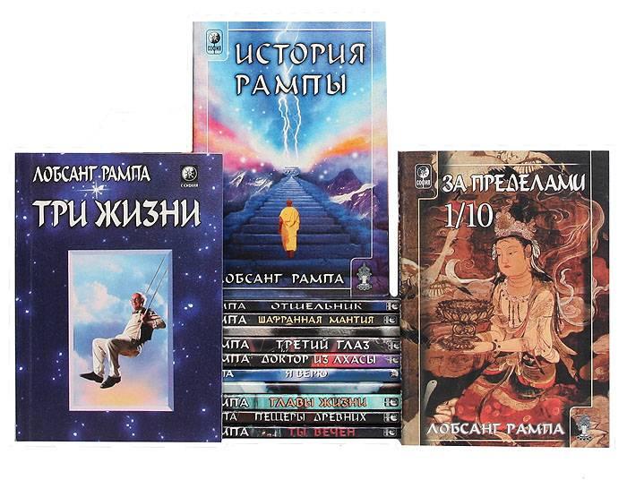 Лобсанг рампа: тибетский мудрец