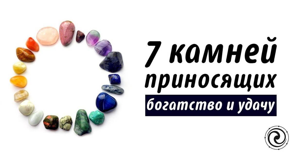Удачные для девы камни