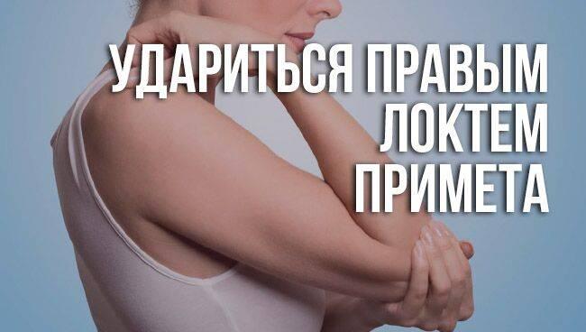 Удариться локтем или коленом: приметы для девушек