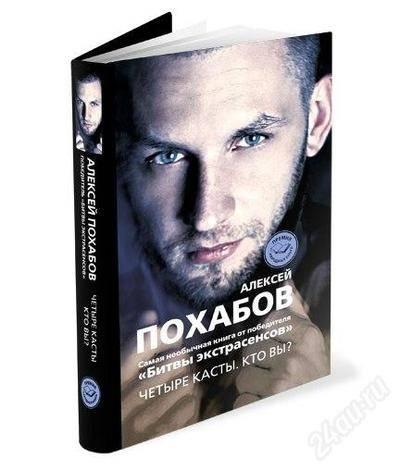 Алексей похабов: философия мага