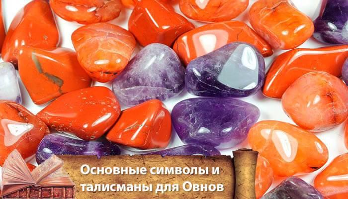 Какие камни подходят овнам по гороскопу женщинам и мужчинам