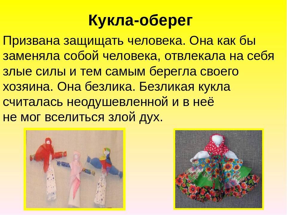 Славянские куклы-обереги — услышь зов предков