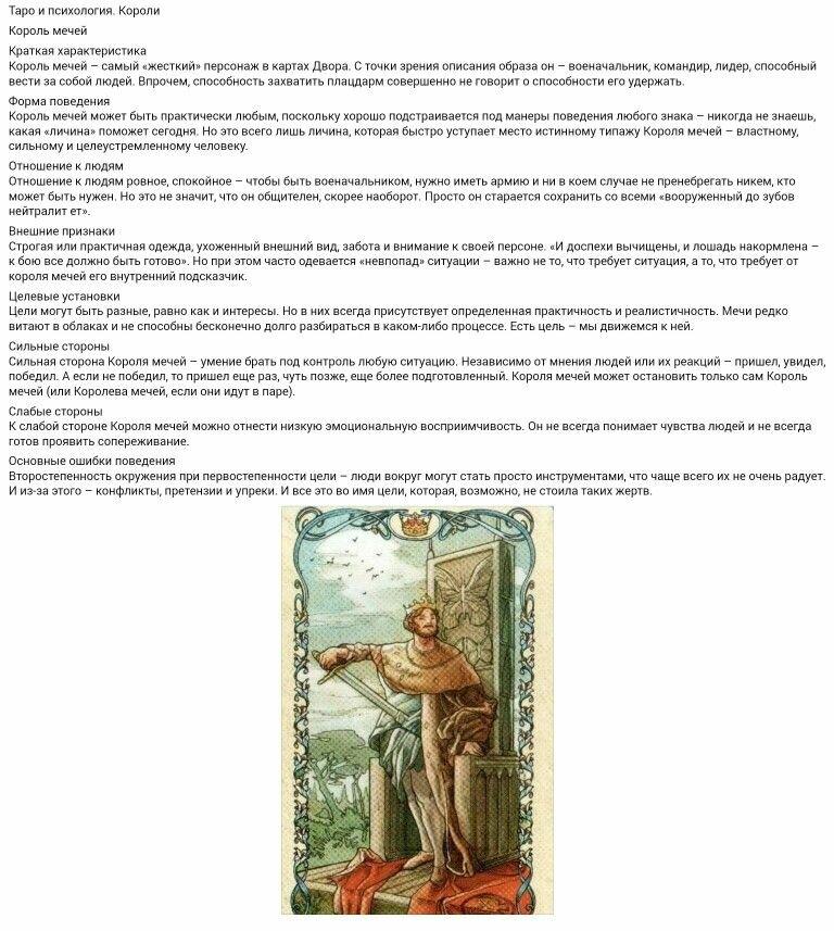 Королева мечей таро тота: общее значение и описание карты